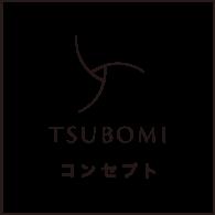 TSUBOMIコンセプト
