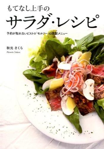 2015/8/8 発売 もてなし上手のサラダレシピ(秋元さくら著・SBクリエイティブ)