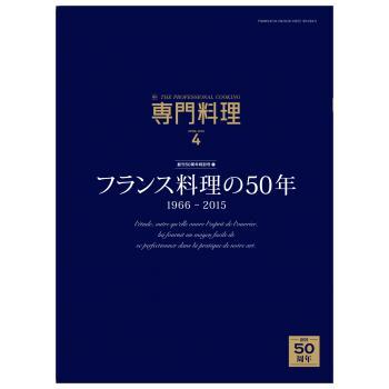 月刊専門料理4月号