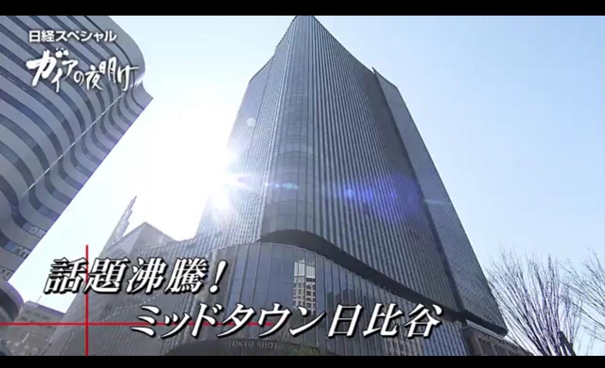 5/8 テレビ東京『ガイアの夜明け』オンエアー