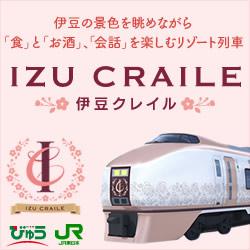 2016/07/16 JR東日本 伊豆クレイル運行開始!! 車内で提供されるお料理の監修をさせていただいています