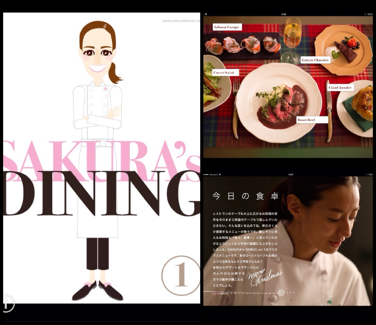 i Books,「SAKURA's DINING」発売開始しました