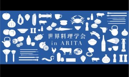 2016年5月3~4日 世界料理学会